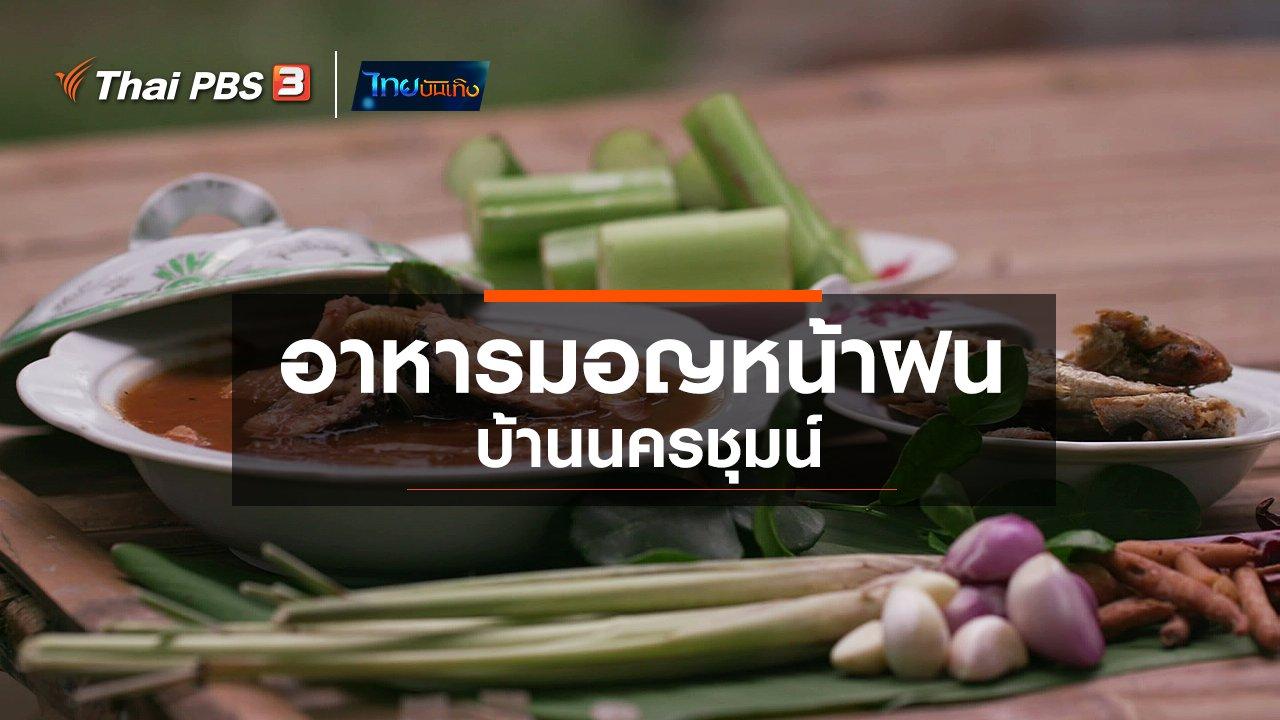 ไทยบันเทิง - อิ่มมนต์รส : อาหารมอญหน้าฝนบ้านนครชุมน์