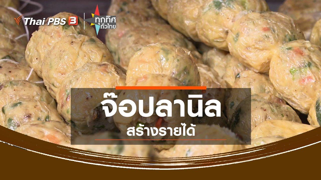 ทุกทิศทั่วไทย - จ๊อปลานิลสร้างรายได้ จ.ชลบุรี