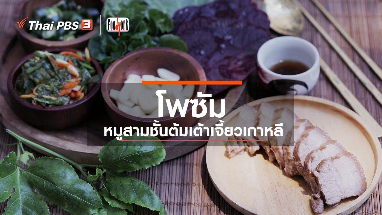 Foodwork - เมนูอาหารฟิวชัน : โพซัม