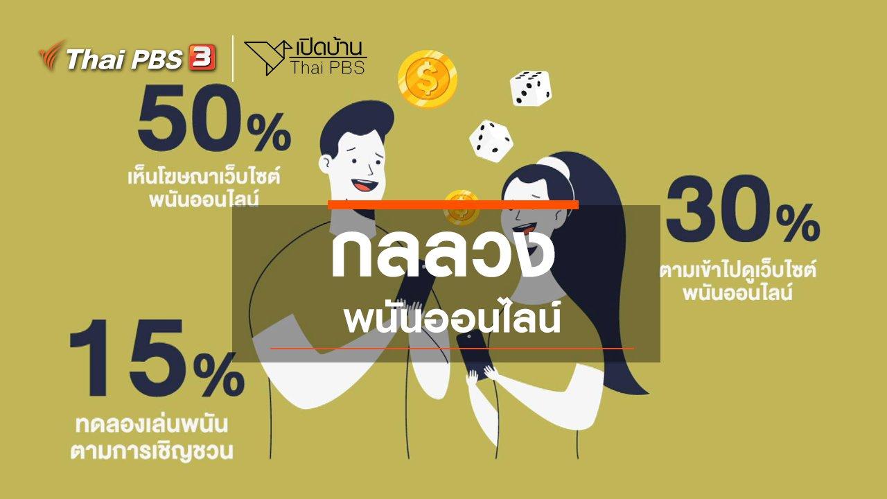 เปิดบ้าน Thai PBS - รู้เท่าทันสื่อ : กลลวงพนันออนไลน์