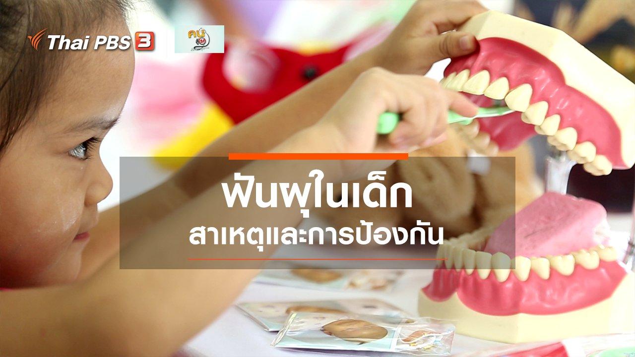 คนสู้โรค - รู้สู้โรค : ฟันผุในเด็ก
