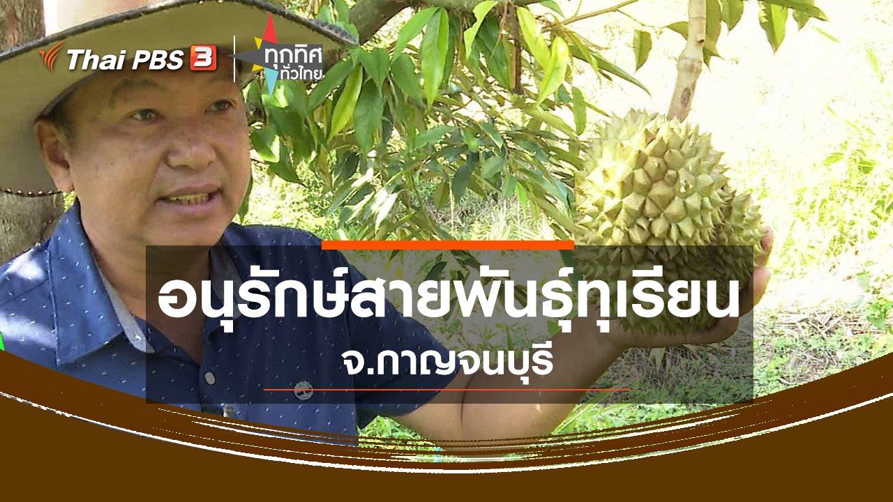 ทุกทิศทั่วไทย - อนุรักษ์สายพันธุ์ทุเรียน จ.กาญจนบุรี