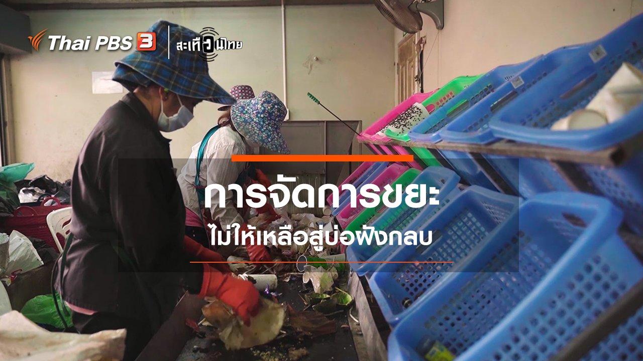 สะเทือนไทย - การจัดการขยะไม่ให้เหลือสู่บ่อฝังกลบ
