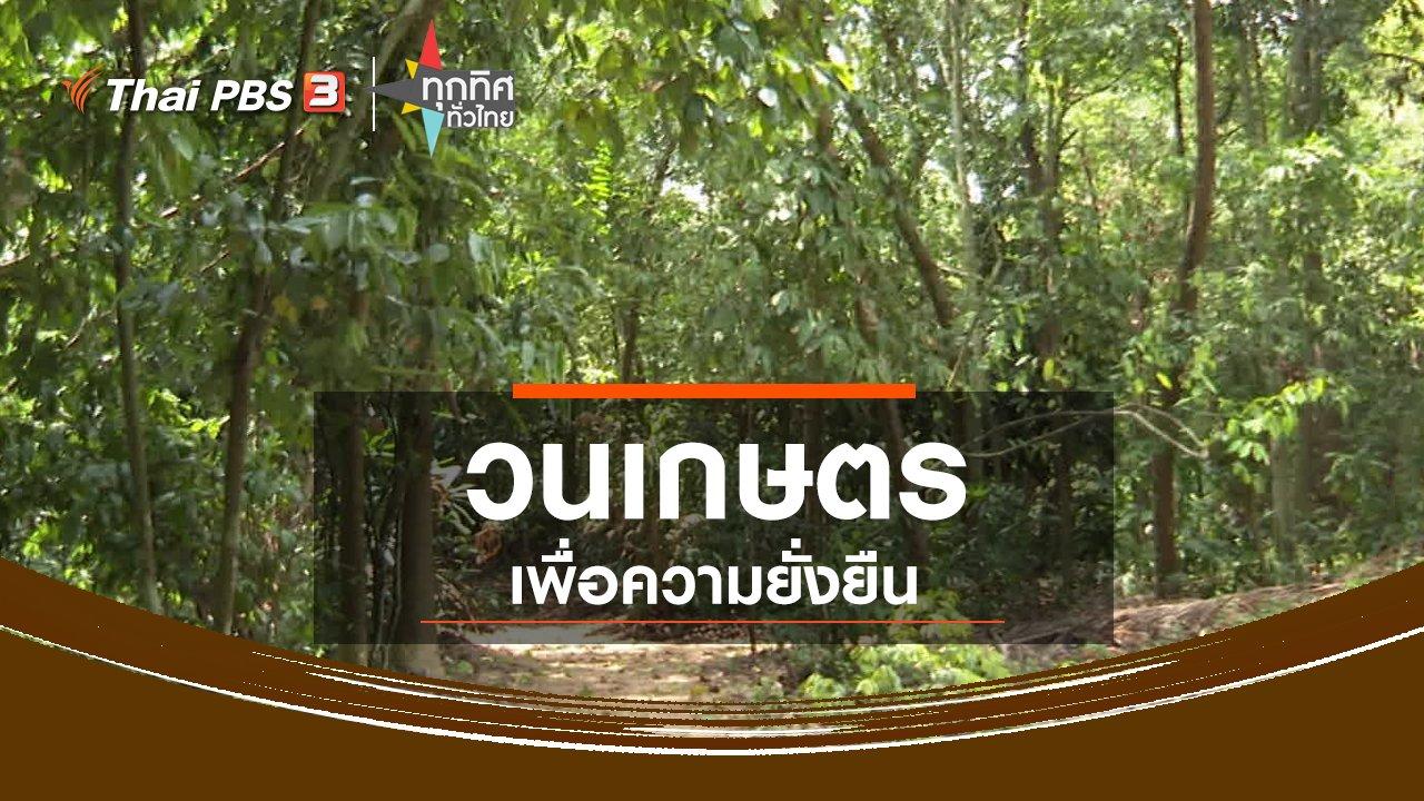 ทุกทิศทั่วไทย - วนเกษตรเพื่อความยั่งยืน จ.ฉะเชิงเทรา