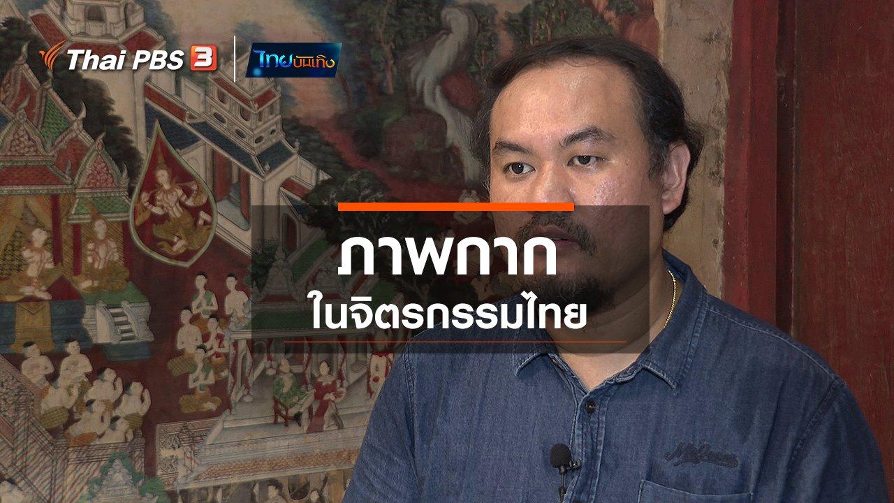 ไทยบันเทิง - เรื่องนี้มีตำนาน : ภาพกากในจิตรกรรมไทย