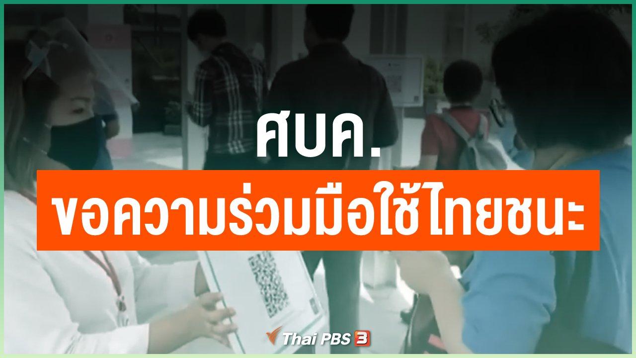 Coronavirus - ศบค.ขอความร่วมมือใช้ไทยชนะ