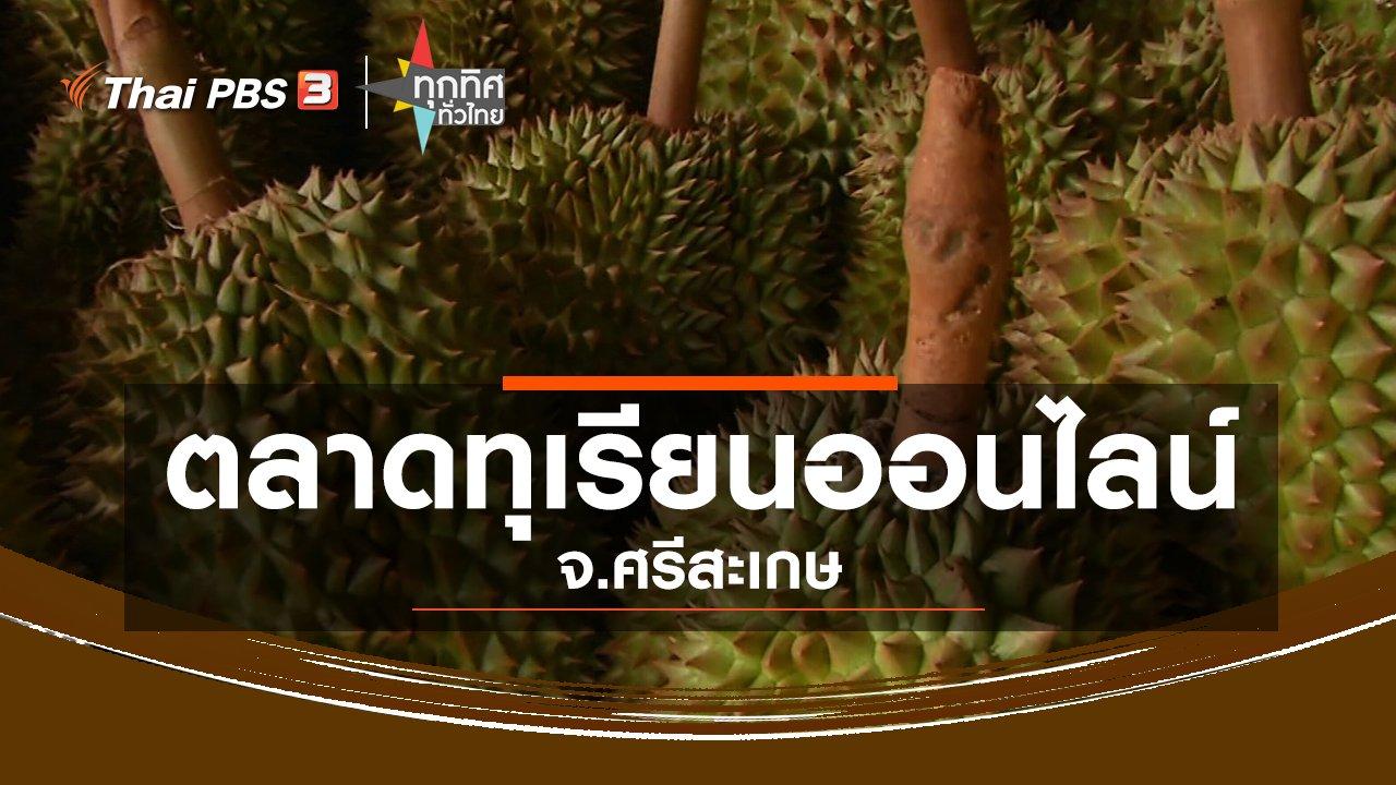 ทุกทิศทั่วไทย - ตลาดทุเรียนออนไลน์ จ.ศรีสะเกษ