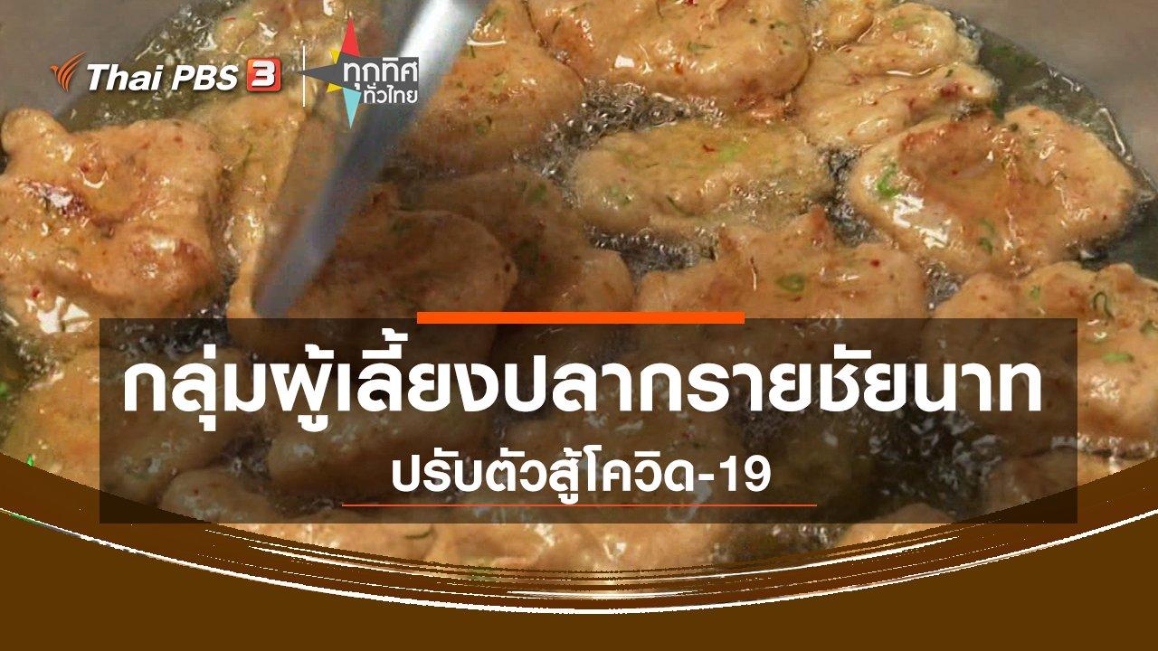 ทุกทิศทั่วไทย - กลุ่มผู้เลี้ยงปลากรายชัยนาทปรับตัวสู้โควิด-19