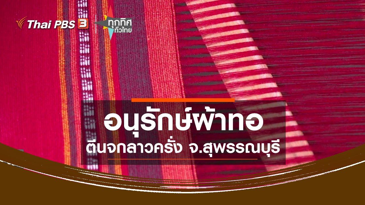 ทุกทิศทั่วไทย - อนุรักษ์ผ้าทอตีนจกลาวครั่ง จ.สุพรรณบุรี