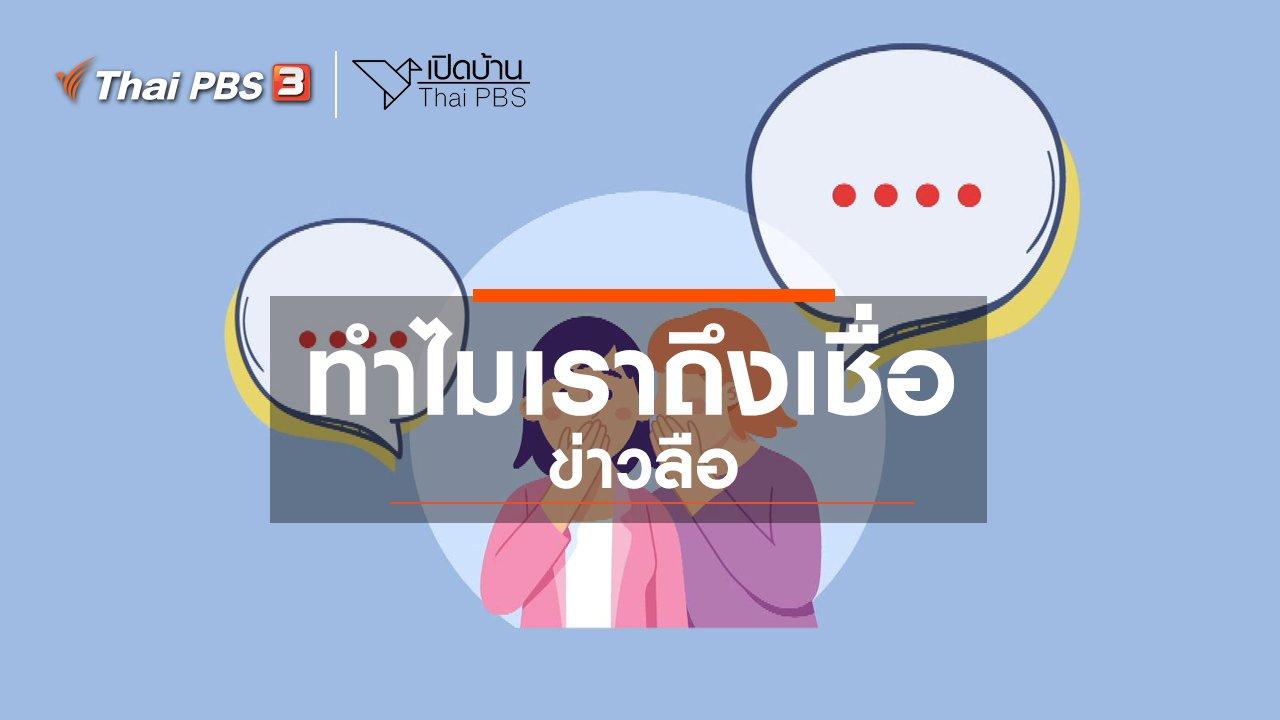 """เปิดบ้าน Thai PBS - รู้เท่าทันสื่อ : ทำไมเราถึงเชื่อ """"ข่าวลือ"""""""
