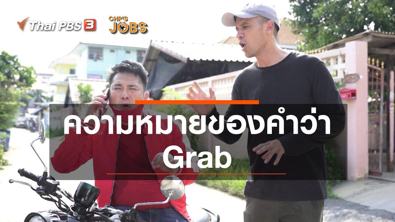 Chris Jobs - สาระน่ารู้จาก Chris Jobs : ความหมายของคำว่า Grab
