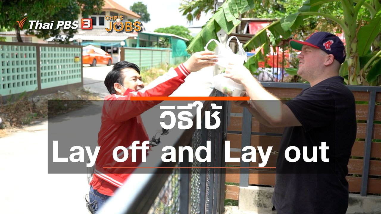 Chris Jobs - สาระน่ารู้จาก Chris Jobs : วิธีใช้ Lay off and Lay out