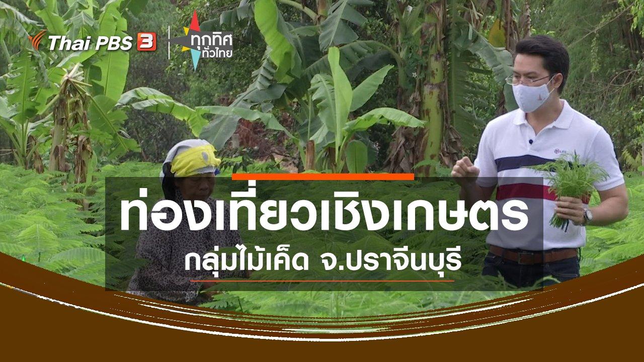 ทุกทิศทั่วไทย - ท่องเที่ยวเชิงเกษตรกลุ่มไม้เค็ด จ.ปราจีนบุรี