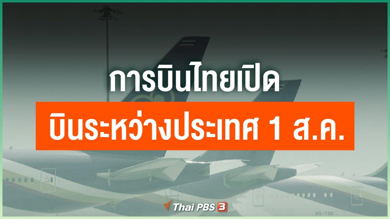 Coronavirus - การบินไทยเปิดบินระหว่างประเทศ 1 ส.ค.