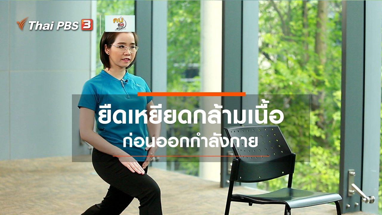 คนสู้โรค - บำบัดง่าย ๆ ด้วยกายภาพ : ยืดเหยียดกล้ามเนื้อก่อนออกกำลังกาย