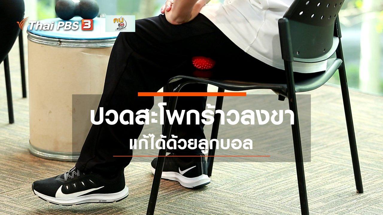 คนสู้โรค - ปรับก่อนป่วย : คลายปวดสะโพกร้าวลงขา