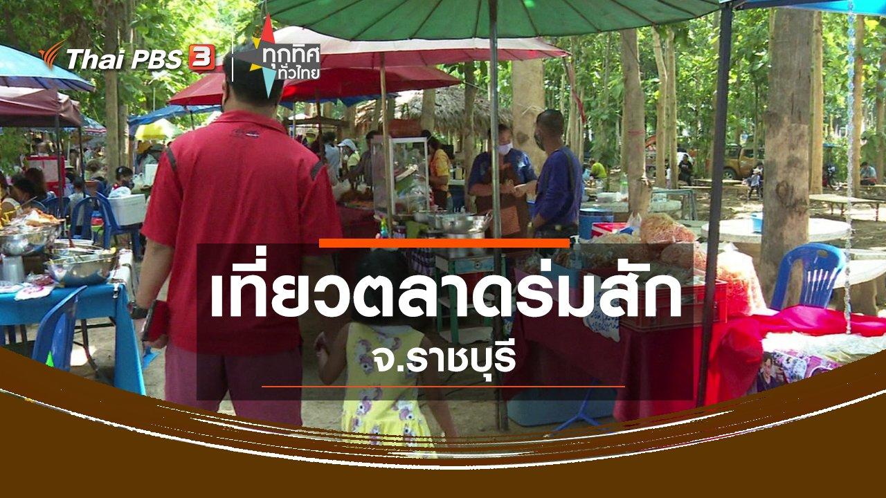 ทุกทิศทั่วไทย - เที่ยวตลาดร่มสัก จ.ราชบุรี
