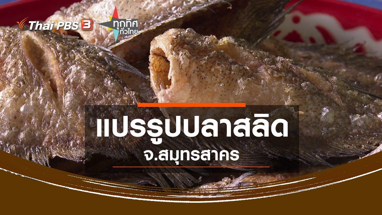 ทุกทิศทั่วไทย - แปรรูปปลาสลิด จ.สมุทรสาคร