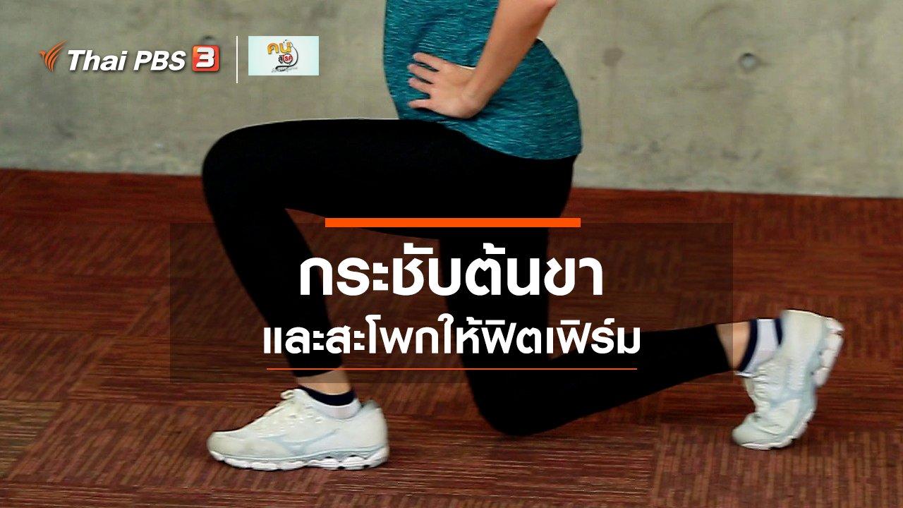 คนสู้โรค - Good Look : บริหารกระชับต้นขาและสะโพก