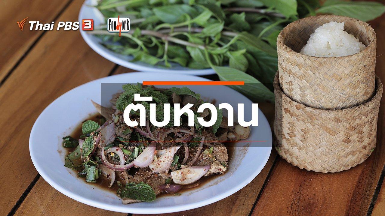 Foodwork - เมนูอาหารฟิวชัน : ตับหวาน