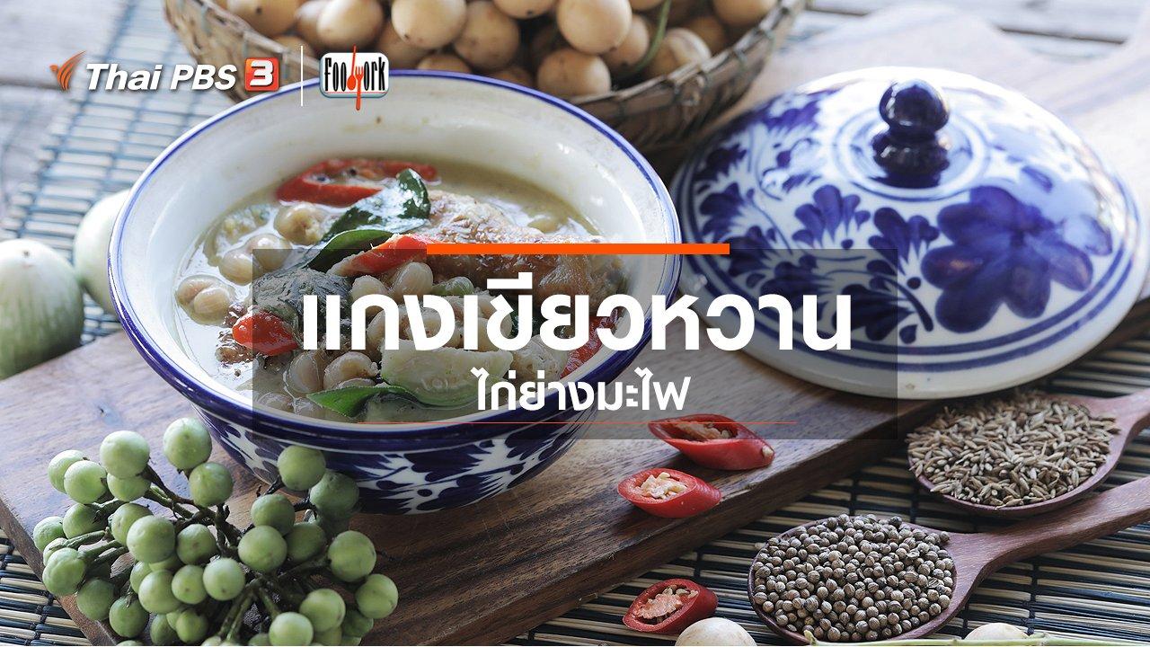 Foodwork - เมนูอาหารฟิวชัน : แกงเขียวหวานไก่ย่างมะไฟ