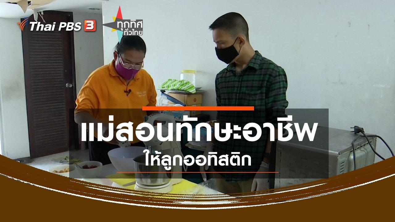 ทุกทิศทั่วไทย - แม่สอนทักษะอาชีพให้ลูกออทิสติก