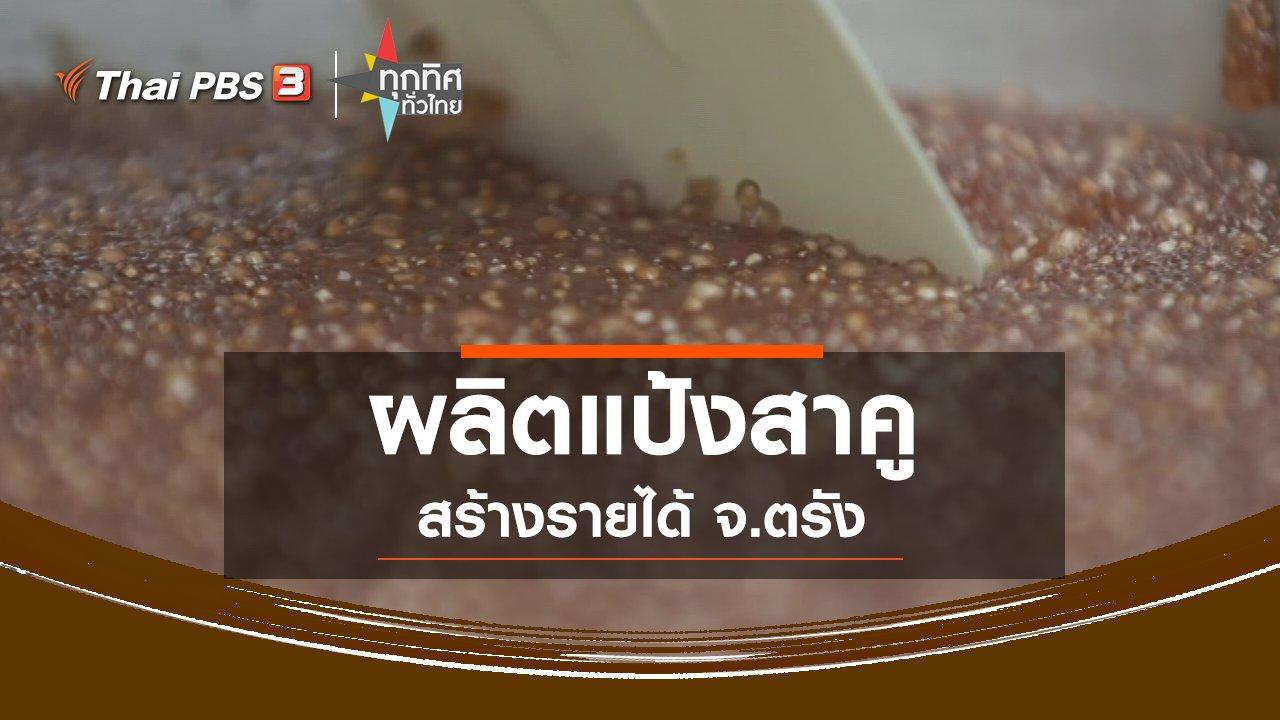 ทุกทิศทั่วไทย - ผลิตแป้งสาคูสร้างรายได้ จ.ตรัง