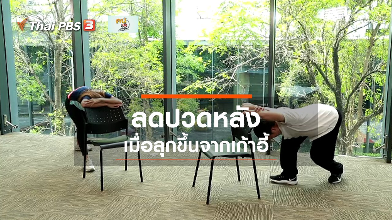 คนสู้โรค - ปรับก่อนป่วย : ลดอาการปวดหลังเมื่อลุกขึ้นจากเก้าอี้