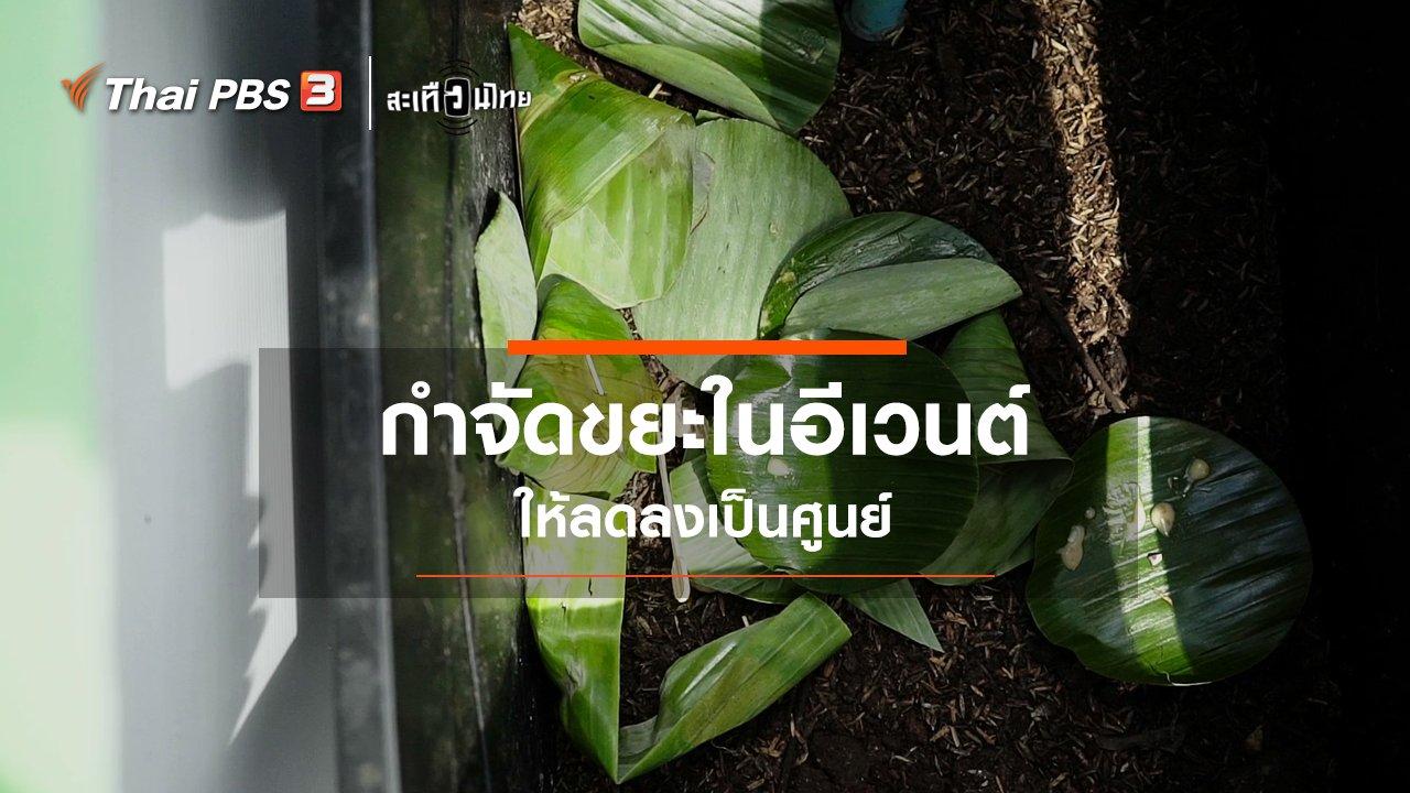สะเทือนไทย - กำจัดขยะในอีเวนต์ ให้ลดลงเป็นศูนย์