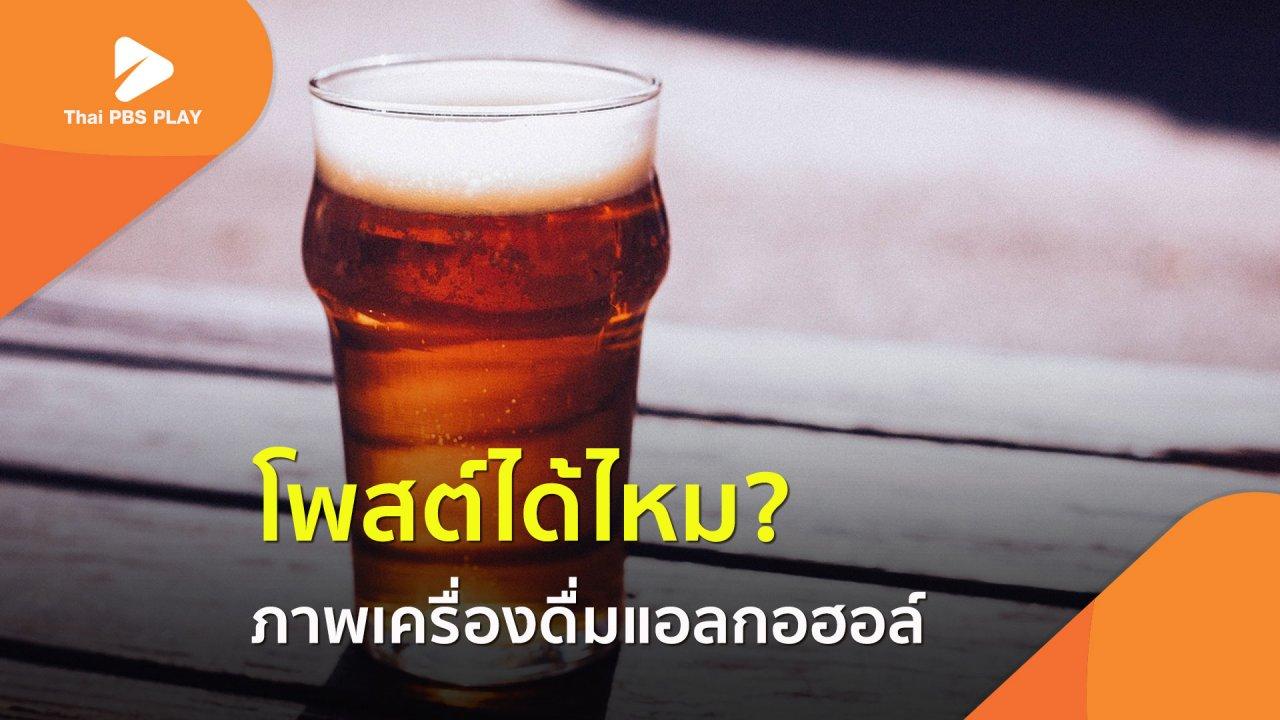 Thai PBS Play - โพสต์ได้ไหม? ภาพเครื่องดื่มแอลกอฮอล์
