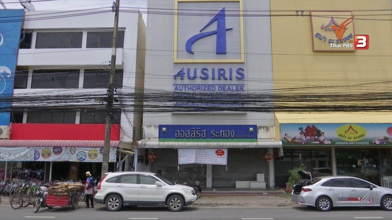 สถานีประชาชน - สถานีร้องเรียน : DSI ปิดคดีออมทองคำออสสิริส เสียหายกว่า 1 พันล้านบาท