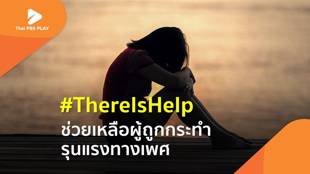 Thai PBS Play - #ThereIsHelp ช่วยเหลือผู้ถูกกระทำรุนแรงทางเพศ