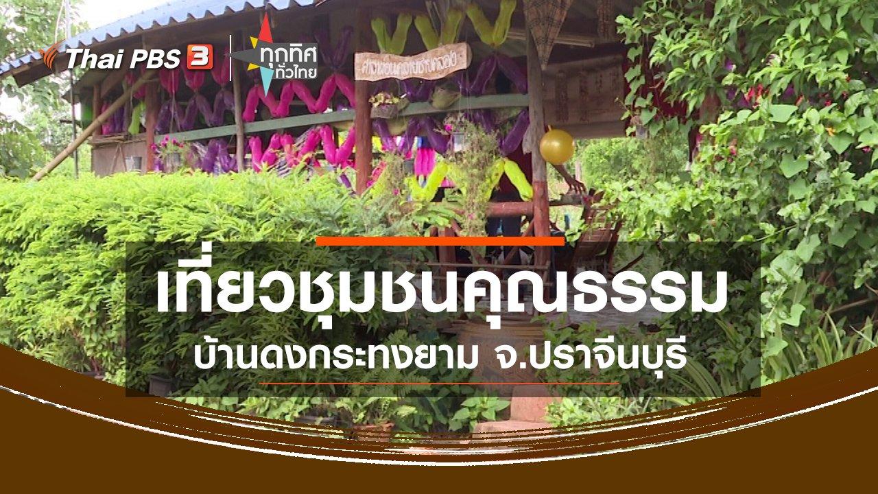 ทุกทิศทั่วไทย - ชุมชนคุณธรรมบ้านดงกระทงยาม จ.ปราจีนบุรี