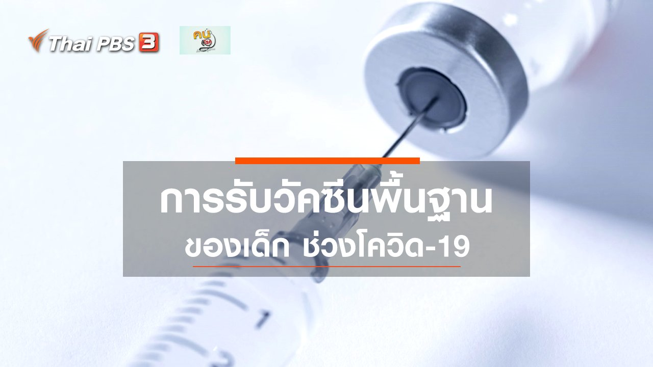 คนสู้โรค - รู้สู้โรค : การรับวัคซีนพื้นฐานสำหรับเด็กในช่วงโควิด-19