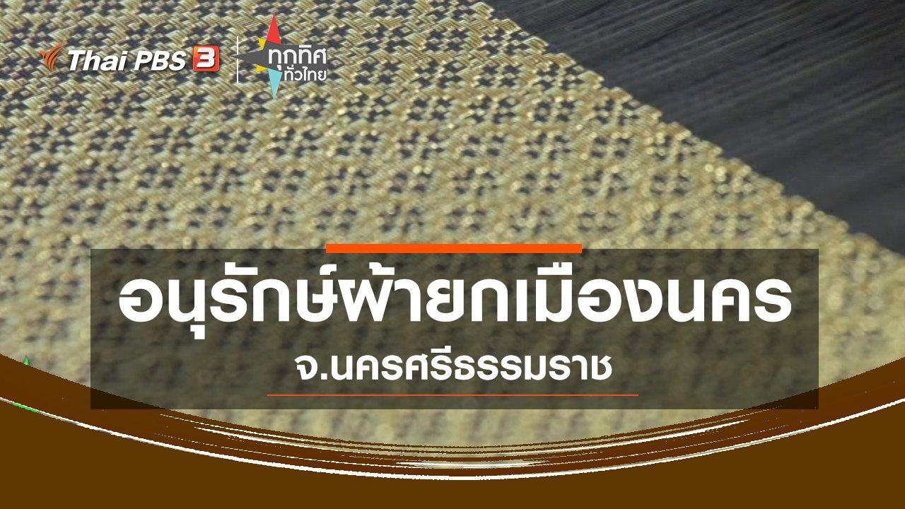 ทุกทิศทั่วไทย - อนุรักษ์ผ้ายกเมืองนคร จ.นครศรีธรรมราช