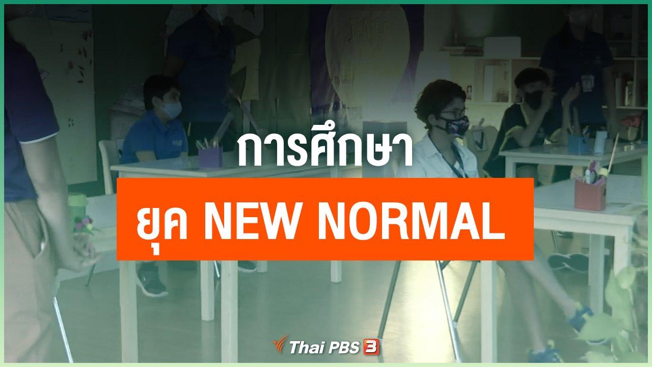 """Coronavirus - การศึกษายุค """"New Normal"""""""