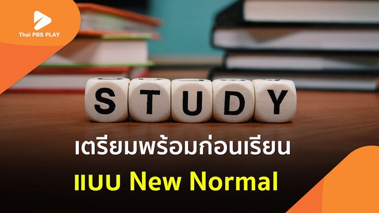 Thai PBS Play - เตรียมพร้อมก่อนเรียน แบบ New Normal