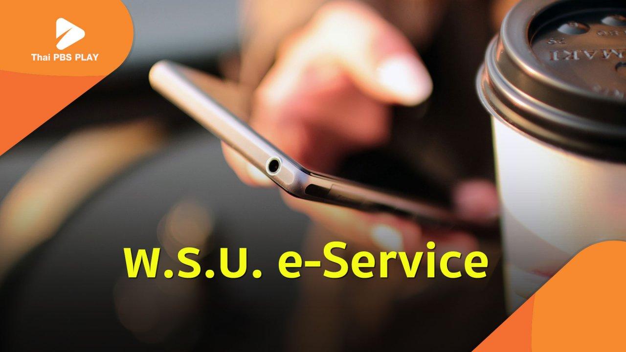 Thai PBS Play - พ.ร.บ. e-Service เก็บภาษีบริการทางอิเล็กทรอนิกส์ต่างชาติ