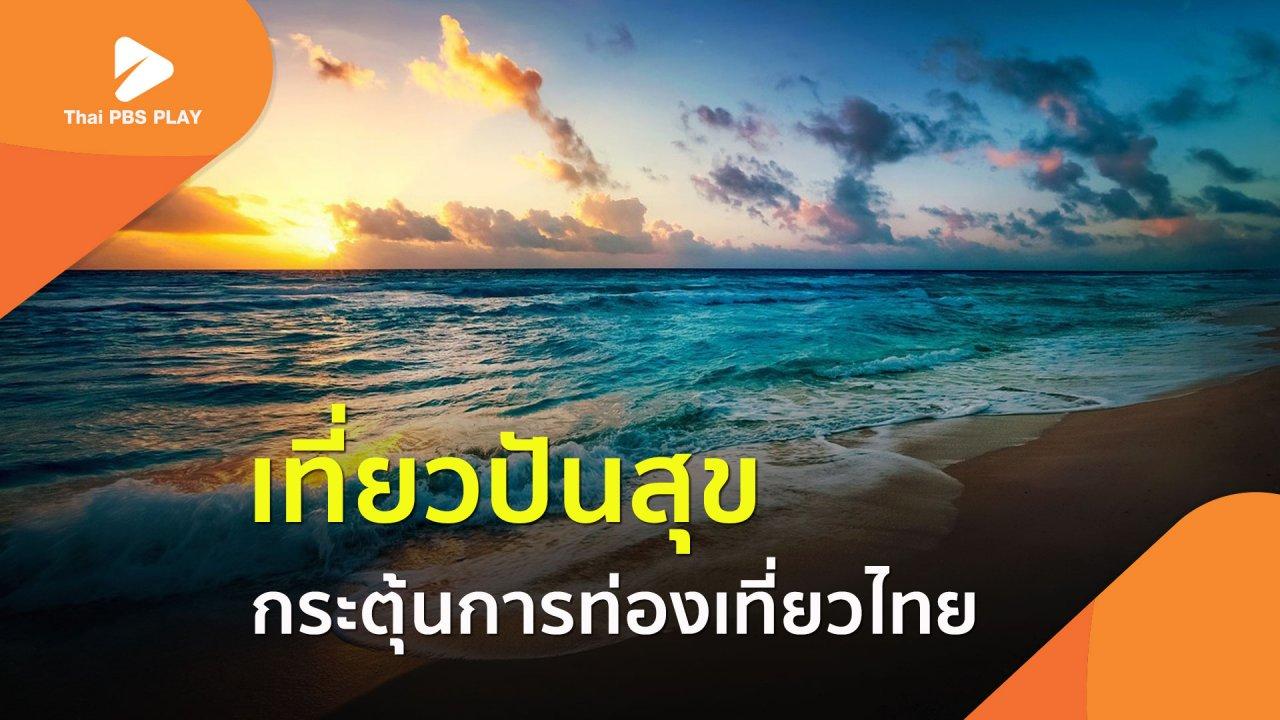 Thai PBS Play - เที่ยวปันสุข กระตุ้นการท่องเที่ยวไทย