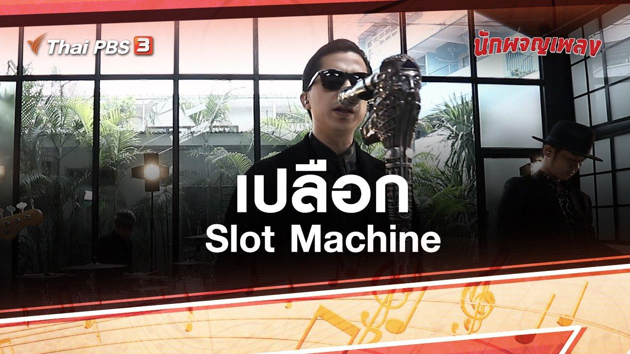 นักผจญเพลง - เปลือก - Slot Machine