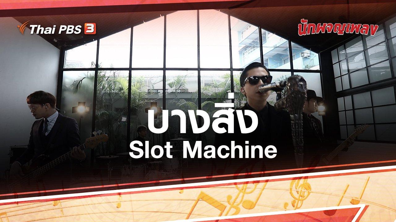 นักผจญเพลง - บางสิ่ง - Slot Machine
