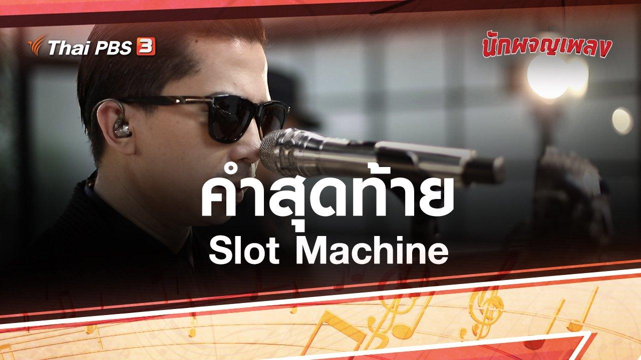 นักผจญเพลง - คำสุดท้าย - Slot Machine