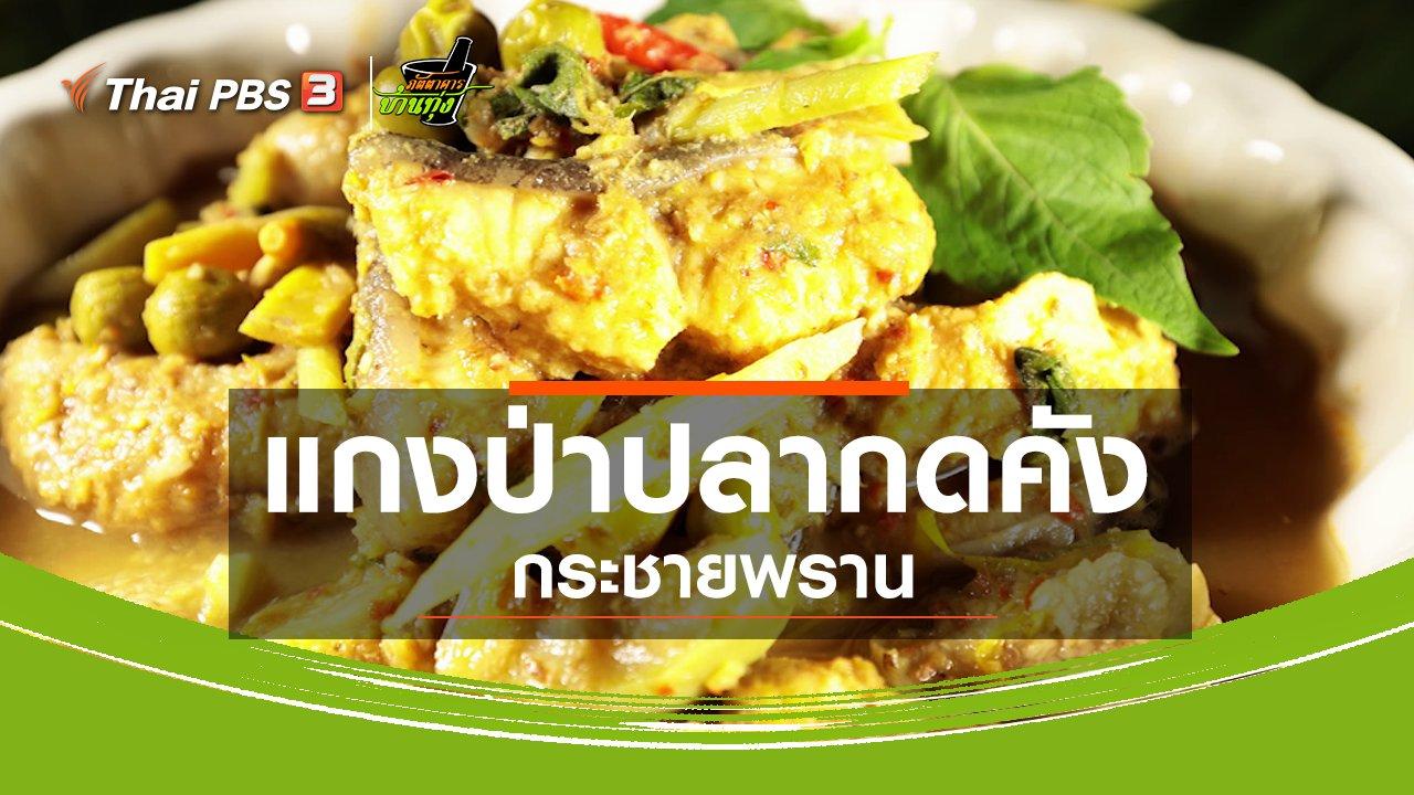ภัตตาคารบ้านทุ่ง - สูตรอาหารพื้นบ้าน : แกงป่าปลากดคังกระชายพราน