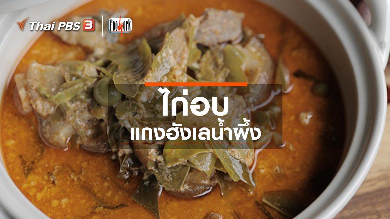 Foodwork - เมนูอาหารฟิวชัน : ไก่อบแกงฮังเลน้ำผึ้ง