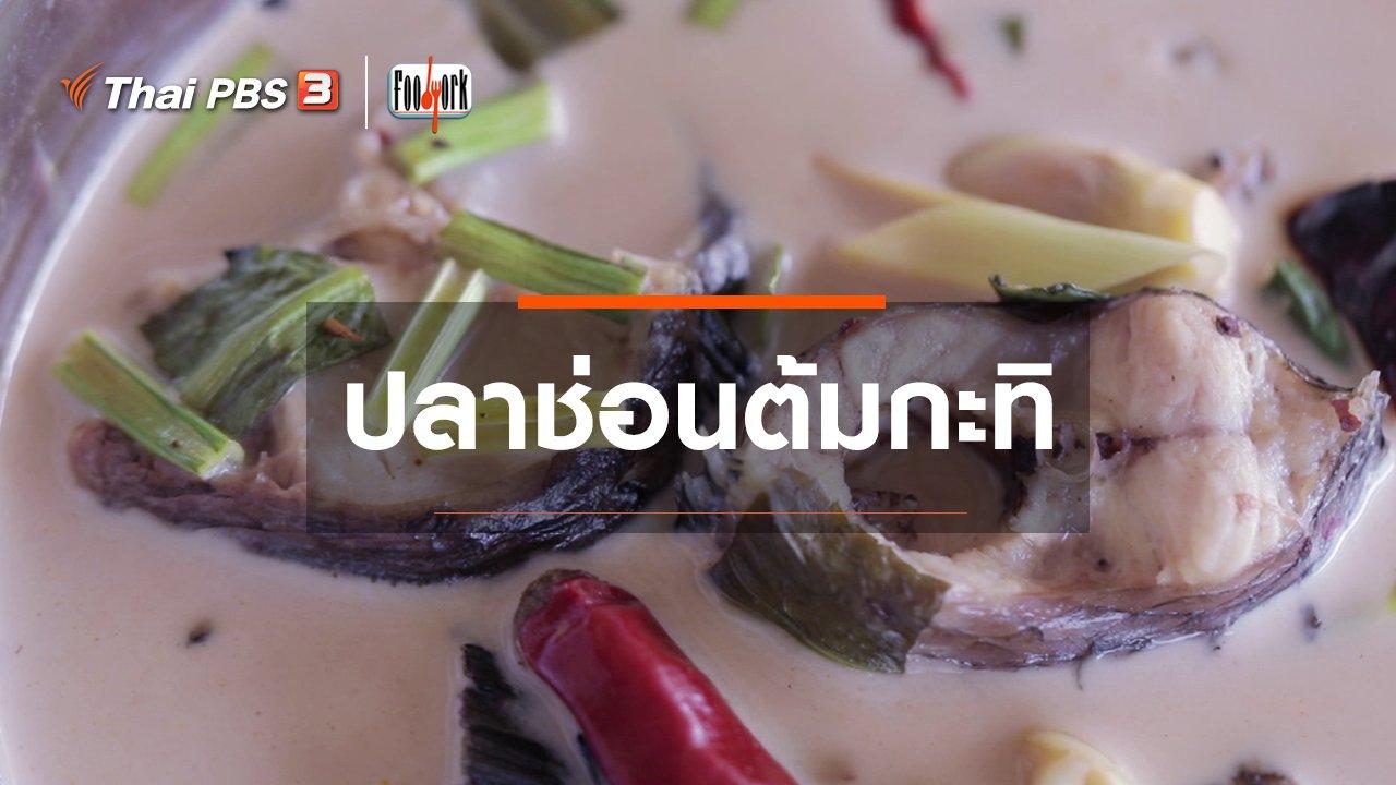 Foodwork - เมนูอาหารฟิวชัน : ปลาช่อนต้มกะทิ