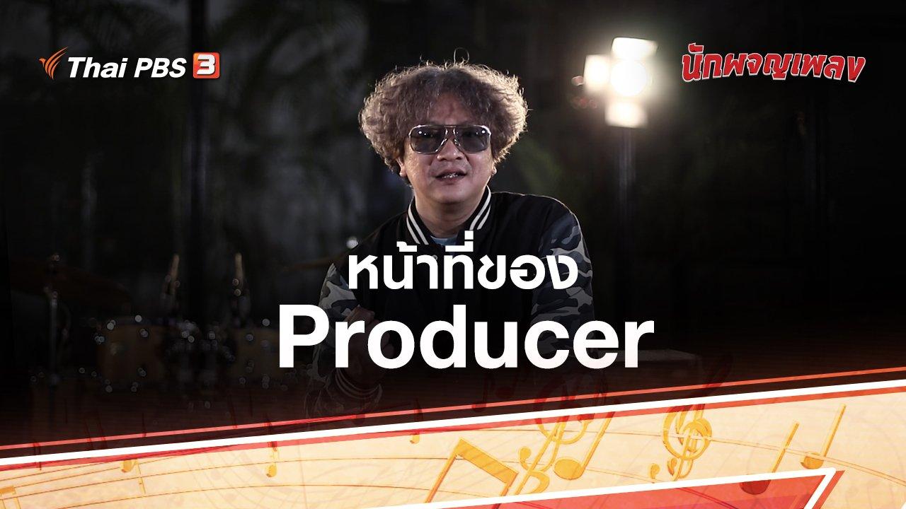 นักผจญเพลง - เหตุเกิดจากดนตรี : หน้าที่ของ Producer