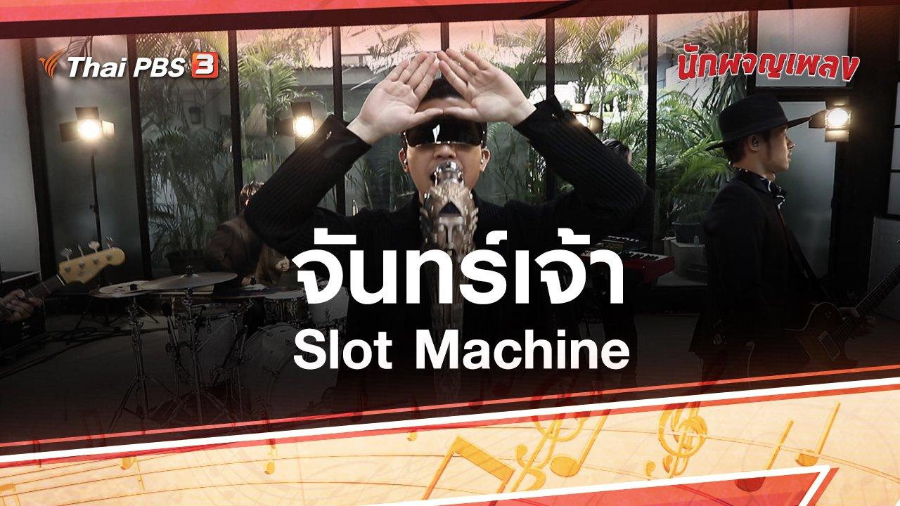นักผจญเพลง - จันทร์เจ้า - Slot Machine