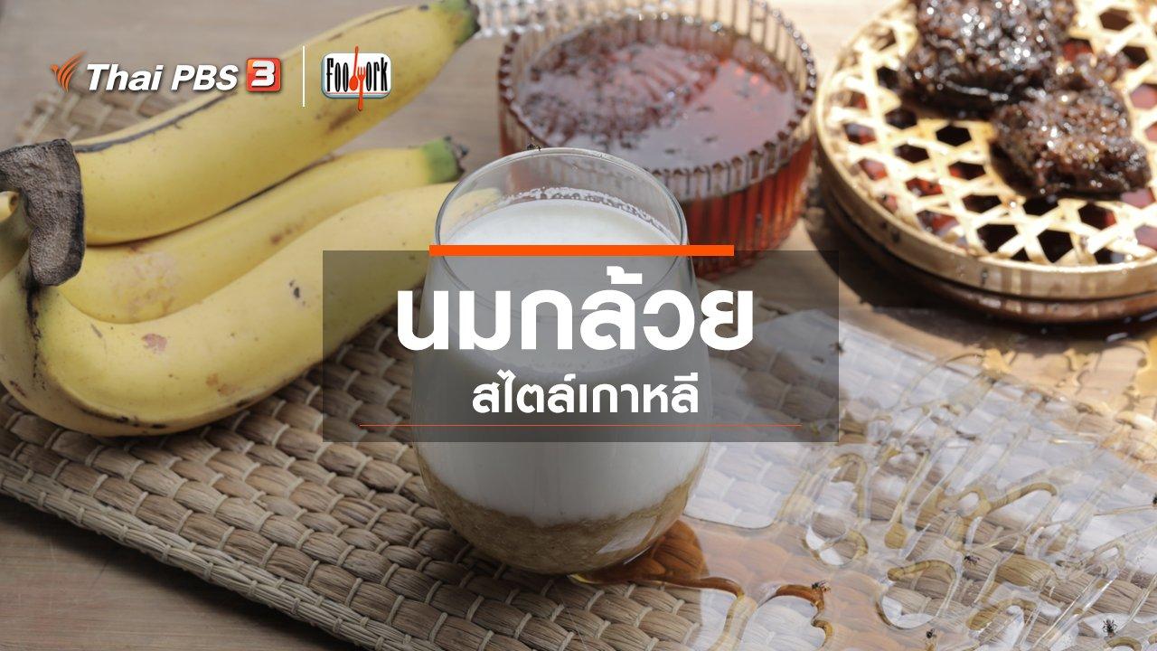 Foodwork - เมนูอาหารฟิวชัน : นมกล้วยสไตล์เกาหลี