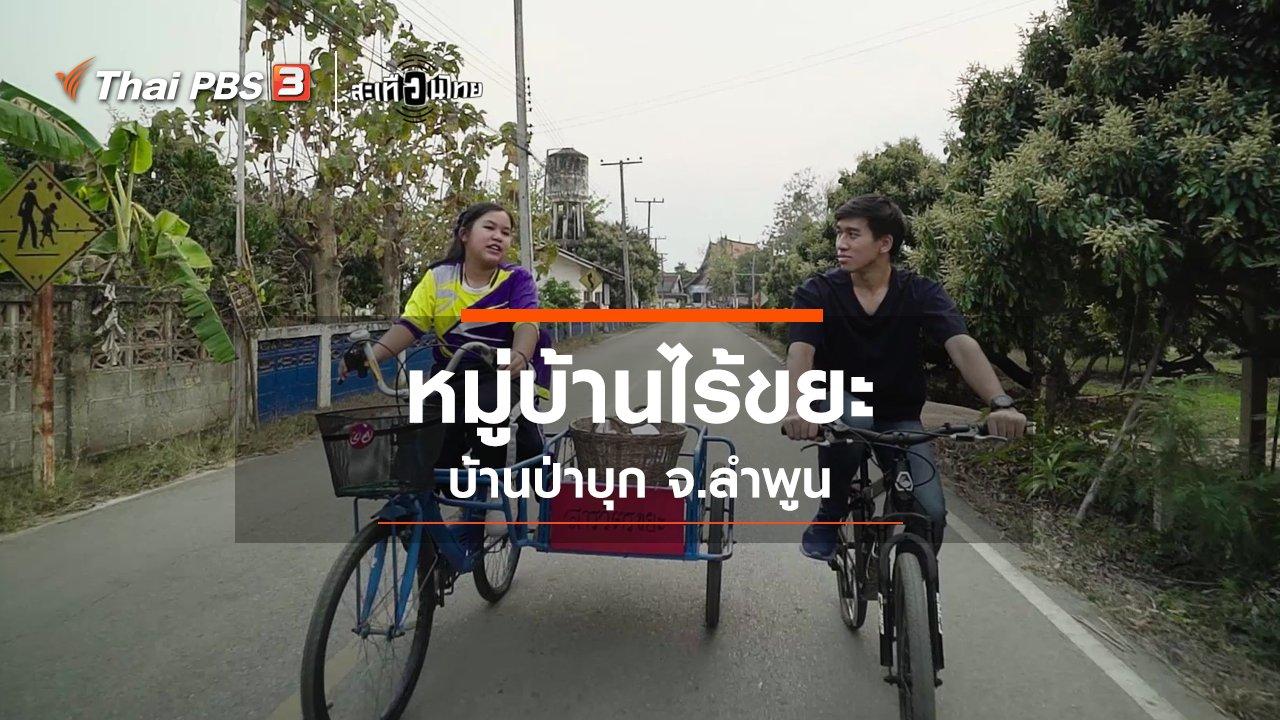 สะเทือนไทย - หมู่บ้านไร้ขยะ
