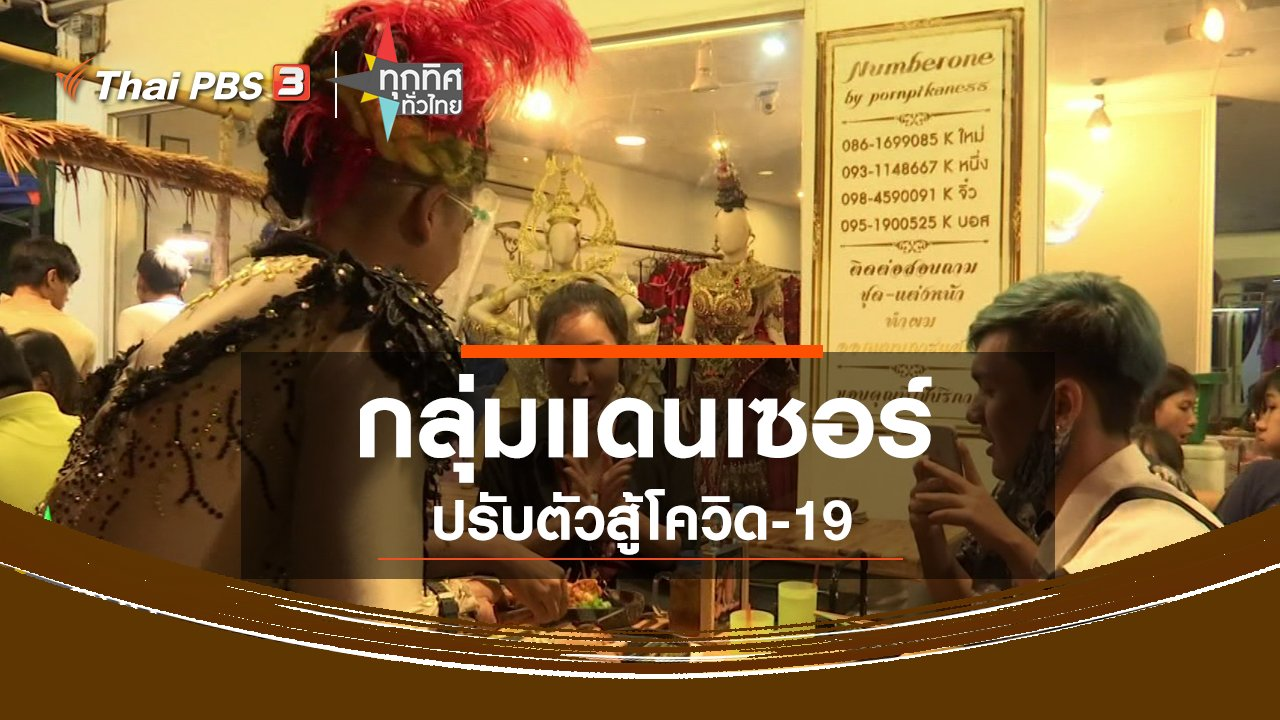 ทุกทิศทั่วไทย - กลุ่มแดนเซอร์ปรับตัวสู้โควิด-19 จ.กาญจนบุรี